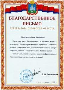 Благодарность Губернатора Орловской области компании Ритава