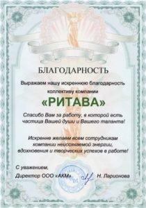 Благодарность Ритава от ООО АКМ (1)