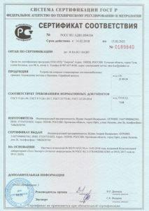 сертификат на перила, сертификат на поручни, сертификат на нержавейку